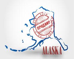 Почему Россия продала Аляску? - Хочу всё знать