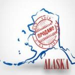 Почему Россия продала Аляску?